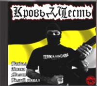 Blood & Honour Russia - Live In Moscow - Click Image to Close