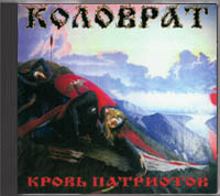 Kolovrat - Blood Of Patriots